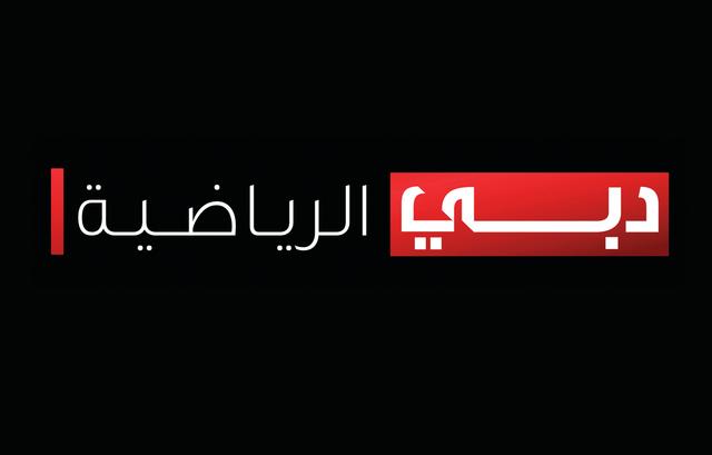 دبي الرياضية الثانية تتحول قناة للبوندسليغا